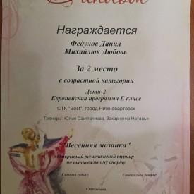 Fedulova_Mihajluk_2_mesto_Standart.jpg