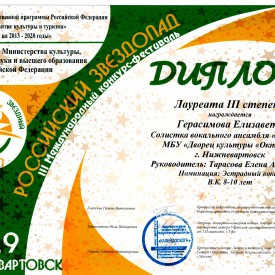 Gerasimova_Laureat_3_stepeni_Rossijskij_zvezdopad.jpg