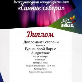 Guranova_Diplomant_1_Sianie_severa.jpg