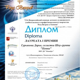 Guranova_Laureat_1_Roza_vetrov.jpg