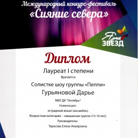 Guranova_Laureat_1_Sianie_severa.jpg