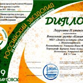 Kapitoska_Laureat_2_Rossijskij_zvezdopad.jpg