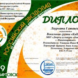 Kapriz_Laureat_1_Rossijskij_zvezdopad.jpg