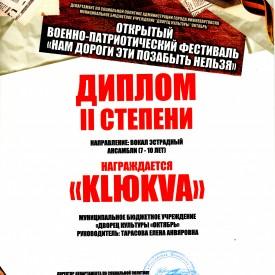 Klukva_Nam_dorogi.jpg