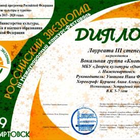 Knopocki_Laureat_3_Rossijskij_zvezdopad.jpg