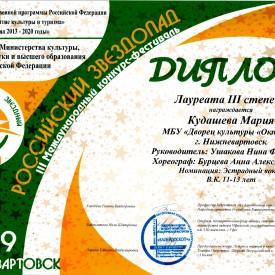 Kudaseva_Laureat_3_Rossijskij_zvezdopad.jpg