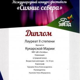 Kukarskaa_Laureat_2_stepeni_Sianie_Severa.jpg