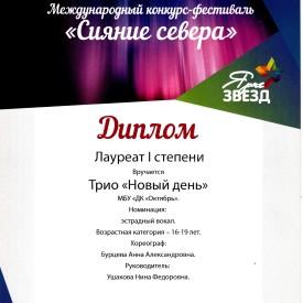 Laureat_1_Novyj_den_Sianie_severa.jpg
