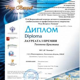 Laureat_1_Tihonova_Roza_vetrov.jpg