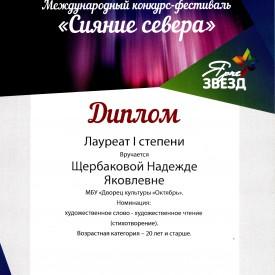 Laureat_1_stepeni_Serbakova.jpg