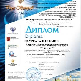 Laureat_2_Akcent_Roza_vetrov_ansambl.jpg