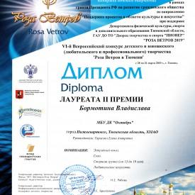 Laureat_2_Bormotina_Roza_vetrov.jpg