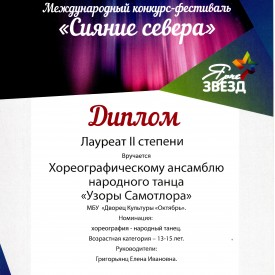Laureat_2_stepeni_Uzory_13_15_let_Sianie_severa.jpg