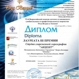 Laureat_3_Akcent_Roza_vetrov_ansambl.jpg
