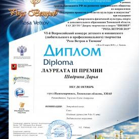 Laureat_3_Sadrina_Roza_vetrov.jpg