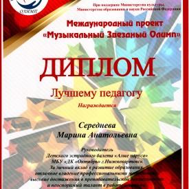 Lucsij_pedagog_Seredneva_Rossijskij_zvezdopad.jpg