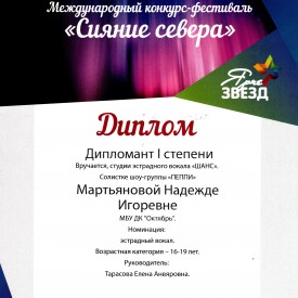 Martanova_Diplomant_1_Sianie_severa.jpg