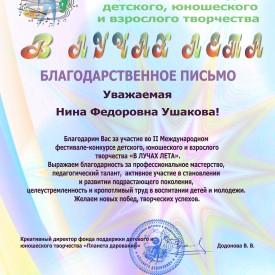Nina_Fedorovna_Usakova.jpg