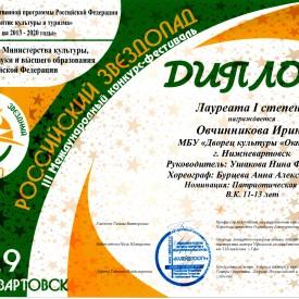 Ovcinnikova_Laureat_1_Rossijskij_zvezdopad.jpg