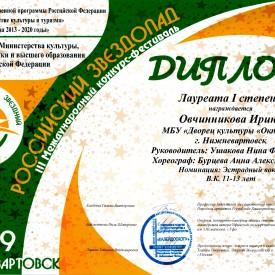 Ovcinnikova_Laureat_1_estrad_Rossijskij_zvezdopad.jpg