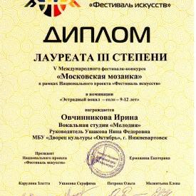 Ovcinnikova_Moskovskaa_mozaika.jpg