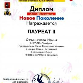 Ovcinnikova_Novoe_pokolenie.jpg