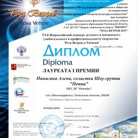 Pinigina_Laureat_1_Roza_vetrov.jpg