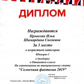 Provozin_Samardina_3_mesto_Tumen.jpg