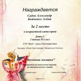Sadov_Bojcenko_Best_2_mesto_Vesennaa_mozaika.jpg
