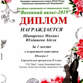 Saparenko_Uldaseva_1_mesto_Standart.jpg