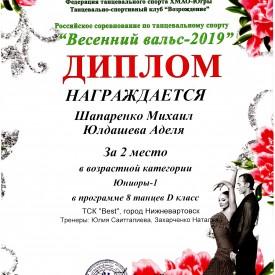 Saparenko_Uldaseva_2_mesto_8_tancev.jpg