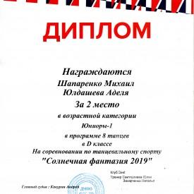 Saparenko_Uldaseva_2_mesto_8_tancev_Tumen.jpg