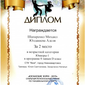 Saparenko_Uldaseva_2_mesto_Nefteugansk.jpg