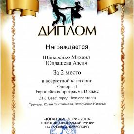 Saparenko_Uldaseva_2_mesto_Standart_Nefteugansk.jpg