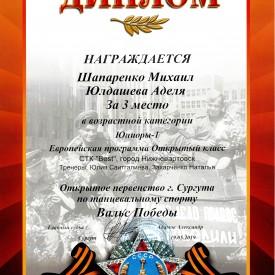 Saparenko_Uldaseva_3_mesto_Vals_Pobedy.jpg