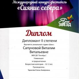 Sapunova_Diplomant_2_Sianie_severa.jpg