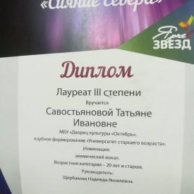 Savostanova.jpg