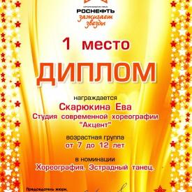 Skarukina_Rosneft_1_mesto.jpg