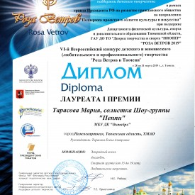 Tarasova_Laureat_1_Roza_vetrov.jpg