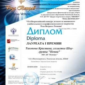 Tihonova_Laureat_1_Roza_vetrov.jpg