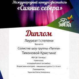 Tihonova_Laureat_1_Sianie_severa.jpg