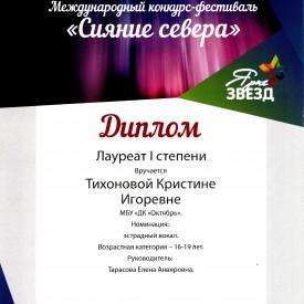 Tihonova_Laureat_1_stepeni_Sianie_Severa.jpg