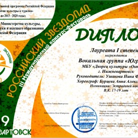 Ugrinka_Laureat_1_Rossijskij_zvezdopad.jpg