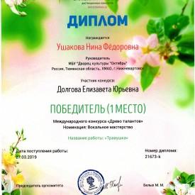 Usakovoj_Drevo_talantov.jpg