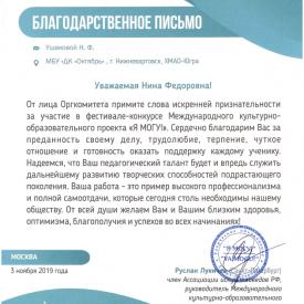 Bezymannyj2_6.png