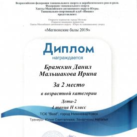 Bezymannyj7_2.png
