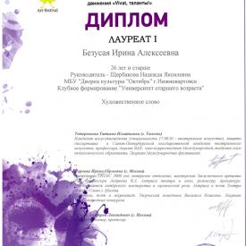 Bezymannyj_25.png