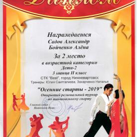 Bezymannyj_26.png