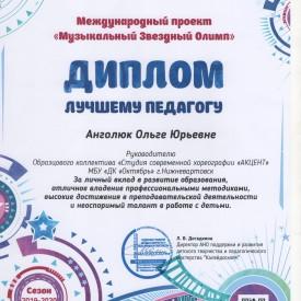 Diplom_Angoluk_001.jpg
