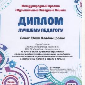 Diplom_Bonah_001.jpg